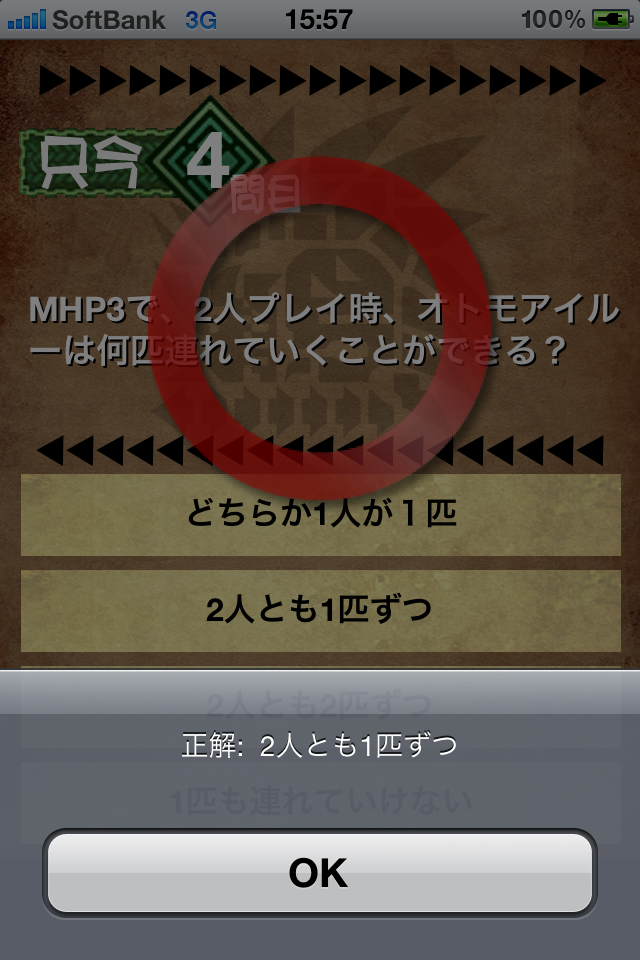Screenshot Otomo Quiz