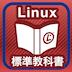 Linux標準教科書